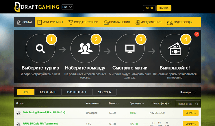 draftgaming-pervyj-russkoyazychnyj-dfs-sajt-s-igroj-na-realnye-dengi