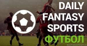 kak-igrat-dejli-fentezi-futbol-dnevnye-fentezi-ligi-strategija