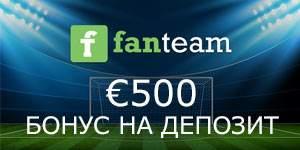 Fan-Team-pervyj-depozit-bonus