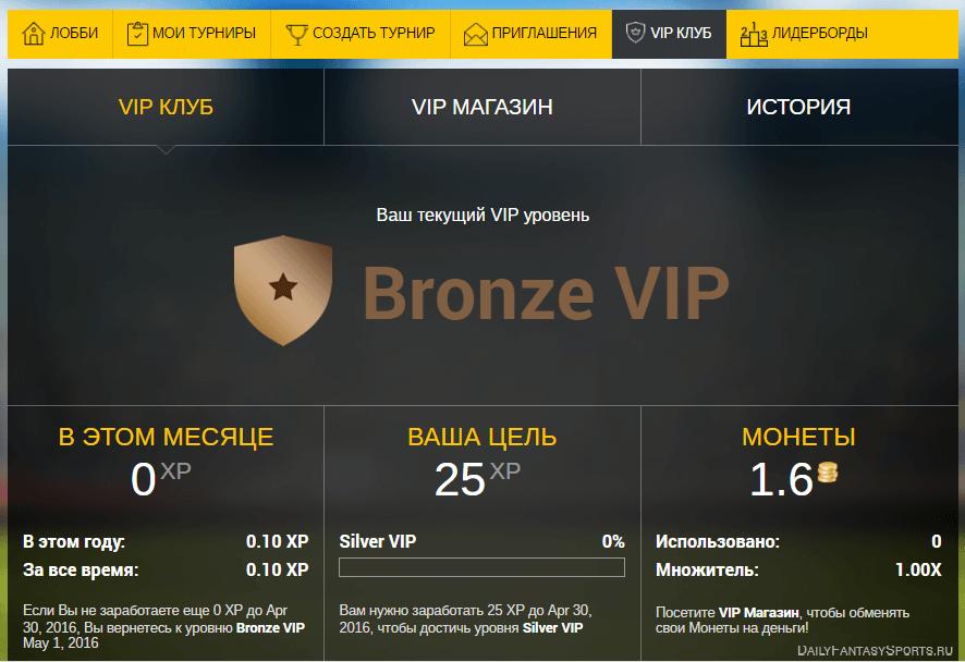 na-draftgaming-zapushhena-programma-loyalnosti-VIP-KLyB