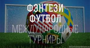 DFS-fantasy-football-uefa-fifa-mezhdunarodnye-matchi-sbornyh
