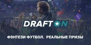 DraftOn Daily Fantasy Football