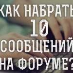 kak-nabrat-10-postov-na-forume-dfs