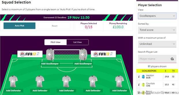 Набор состава в fantasy football premier league