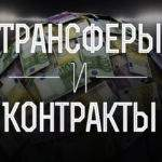 transfer-market-contracts-daily-fantasy-football