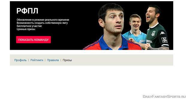 Призы fantasy sports.ru