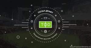total-draft-fantasy-football-totaldraft