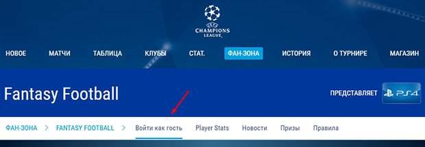 UEFA Fantasy Champions League official website