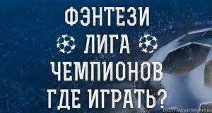 uefa-fentezi-liga-chempionov-fantasy-football