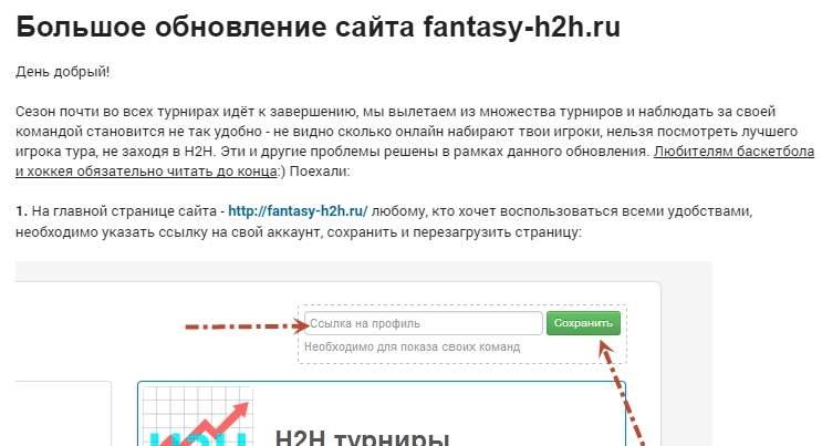 fantasy-h2h.ru